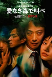 The Forest Of Love (2019) Scariest Movies On Netflix